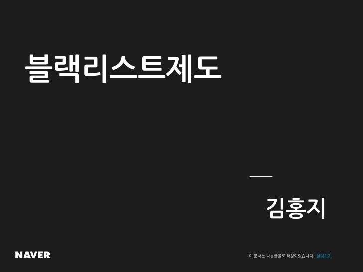 블랙리스트제도              김홍지          이 문서는 나눔글꼴로 작성되었습니다. 설치하기