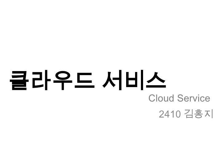 클라우드 서비스       Cloud Service         2410 김홍지
