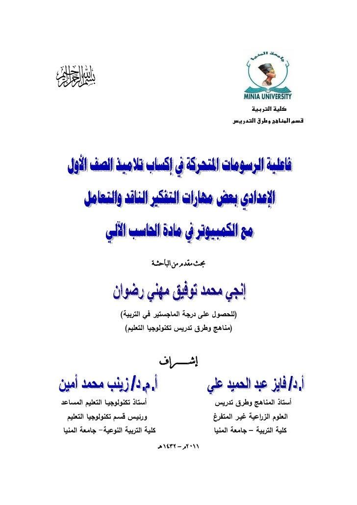 إنجي محمد   رسالة ماجستير2011