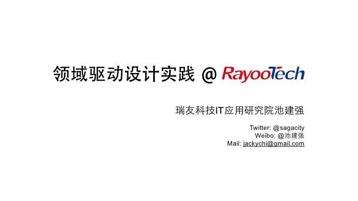领域驱动设计实践 @       瑞友科技IT应用研究院池建强                     Twitter: @sagacity                       Weibo: @池建强             Mail:...