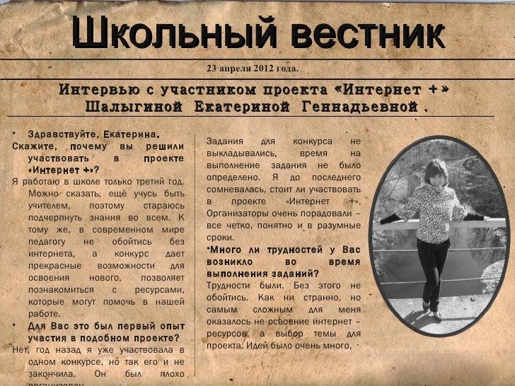 """Интервью """"История моего успеха"""""""