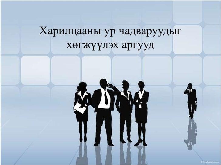 Харилцааны ур чадваруудыг    хөгжүүлэх аргууд