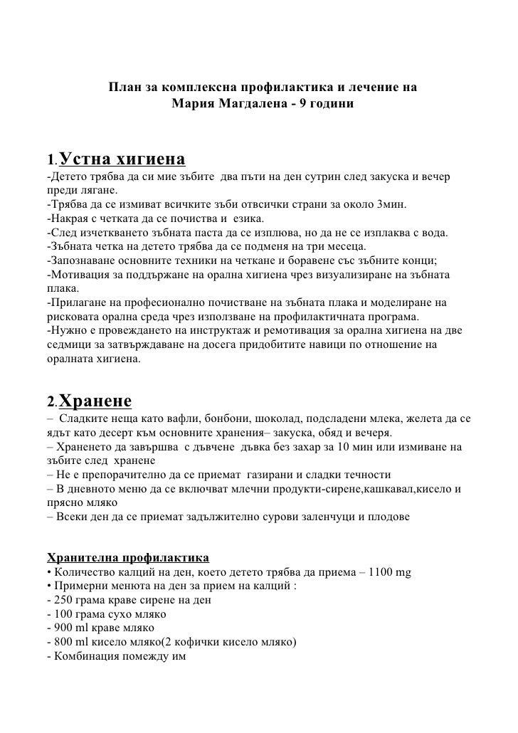 План за комплексна профилактика и лечение на                    Мария Магдалена - 9 години1.Устна     хигиена-Детето трябв...