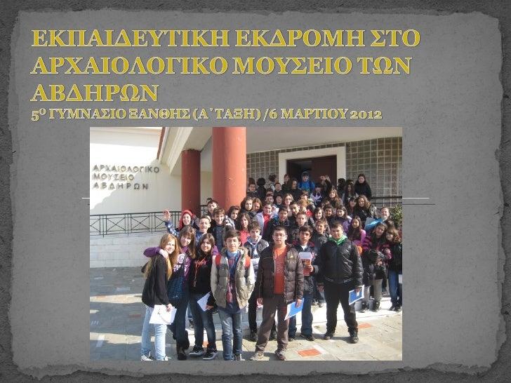 Εκπαιδευτική εκδρομή στο αρχαιολογικό μουσείο των Αβδήρων