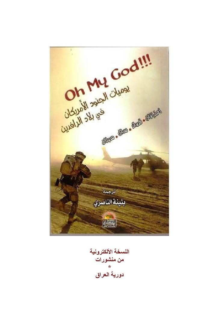 كتاب يوميات الجنود الأمريكان في بلاد الرافدين