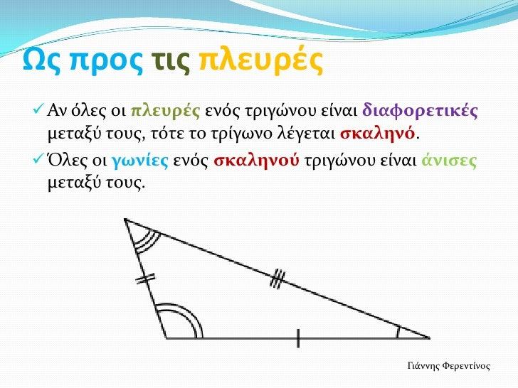 Ως προς τις πλευρές Αν όλεσ οι πλευρέσ ενόσ τριγώνου είναι διαφορετικέσ  μεταξύ τουσ, τότε το τρίγωνο λέγεται ςκαληνό. Ό...