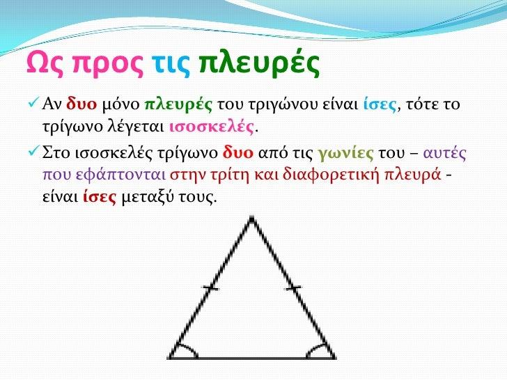 Ως προς τις πλευρές Αν δυο μόνο πλευρέσ του τριγώνου είναι ίςεσ, τότε το  τρίγωνο λέγεται ιςοςκελέσ. Στο ιςοςκελέσ τρίγω...