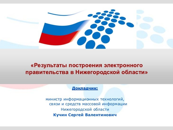 «Результаты построения электронногоправительства в Нижегородской области»                 Докладчик:      министр информац...
