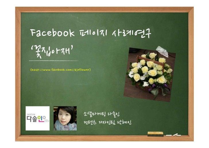 꽃집아재 페이스북 페이지 분석