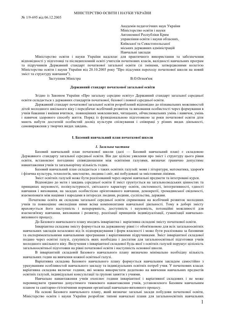 МІНІСТЕРСТВО ОСВІТИ І НАУКИ УКРАЇНИ№ 1/9-695 від 06.12.2005                                                            Ака...