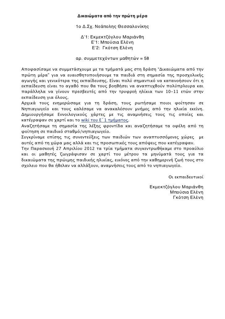 Δικαιώματα από την πρώτη μέρα                       1ο Δ.Σχ. Νεάπολης Θεσσαλονίκης                          Δ΄1: Εκμεκτζόγ...