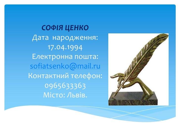 СОФІЯ ЦЕНКО Дата народження:      17.04.1994 Електронна пошта:sofiatsenko@mail.ruКонтактний телефон:     0965633363    Міс...