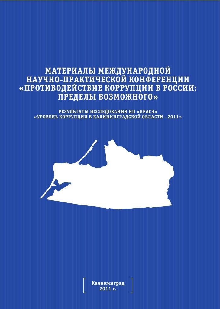 Regional Corruption Kaliningrad 2011
