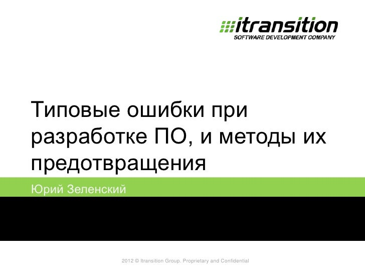 Типовые ошибки приразработке ПО, и методы ихпредотвращенияЮрий Зеленский                                 2011             ...