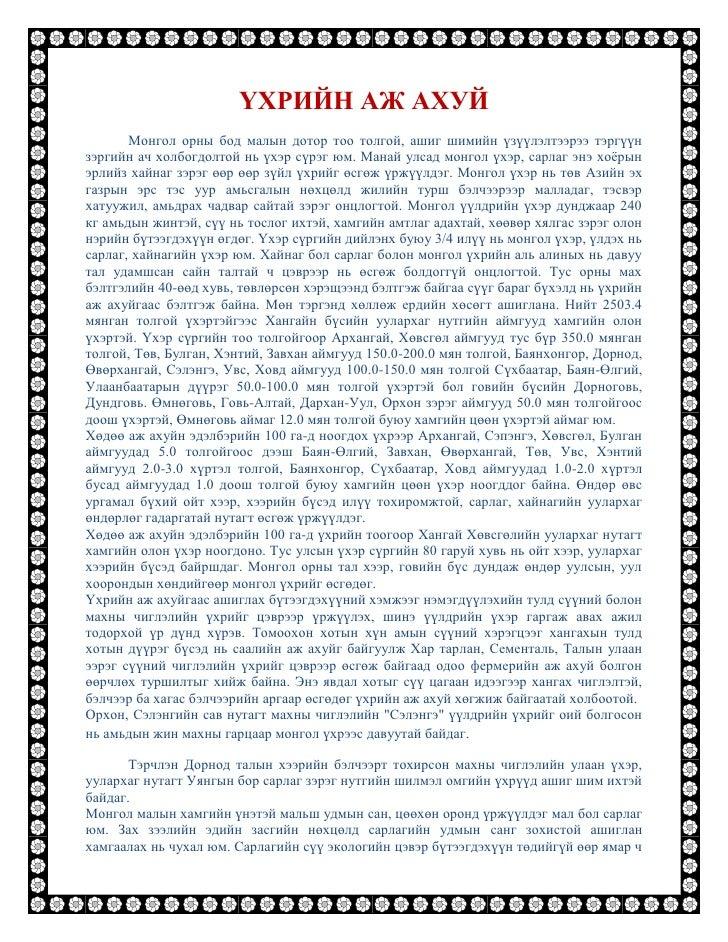 ҮХРИЙН АЖ АХУЙ       Монгол орны бод малын дотор тоо толгой, ашиг шимийн үзүүлэлтээрээ тэргүүнзэргийн ач холбогдолтой нь ү...