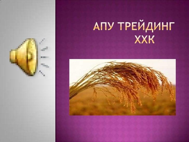    АПУ компани нь 1924 онд Монгол Улсын Засгийн    Газрын шийдвэрийн дагуу Онц эрхтэй архины    үйлдвэр нэрээр байгуулагд...