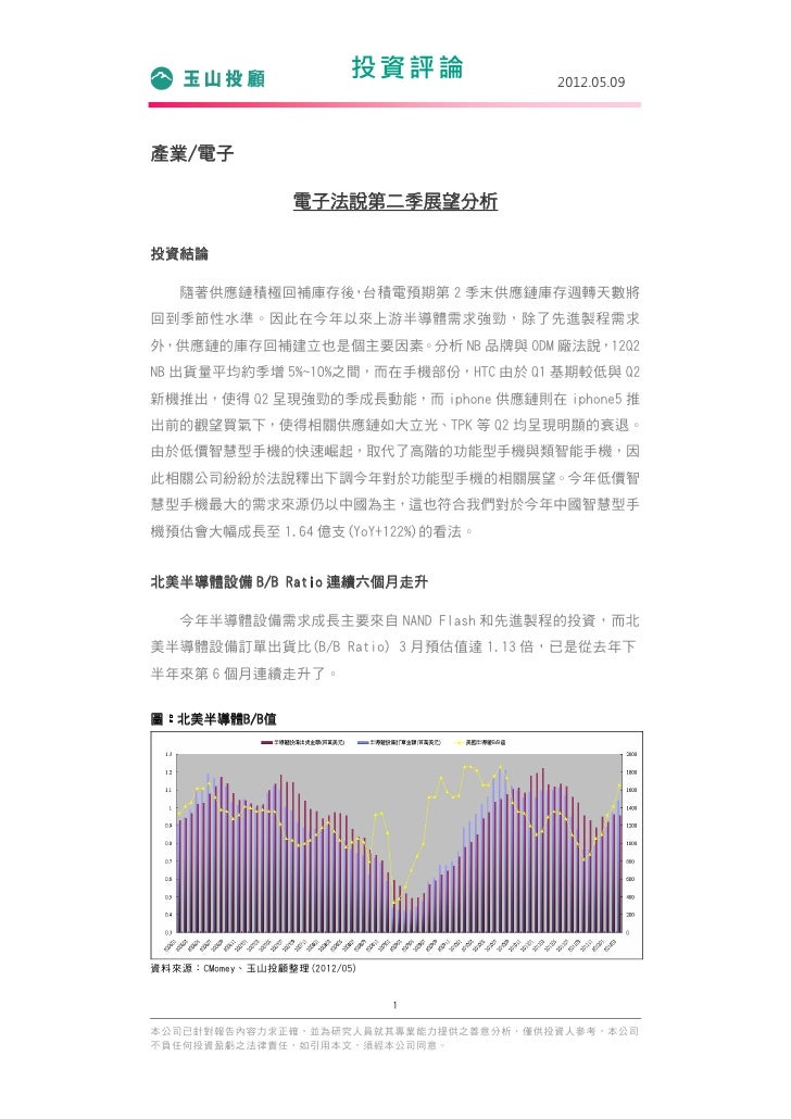 投資評論        2012.05.09產業/電子                  電子法說第二季展望分析投資結論   隨著供應鏈積極回補庫存後 台積電預期第 2 季末供應鏈庫存週轉天數將               ,回到季節性水準。因...