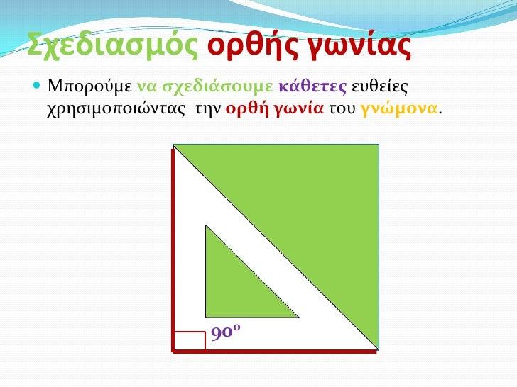Σχεδιαςμόσ ορθήσ γωνίασ Μπορούμε να ςχεδιϊςουμε κϊθετεσ ευθείεσ χρηςιμοποιώντασ την ορθό γωνύα του γνώμονα.              ...