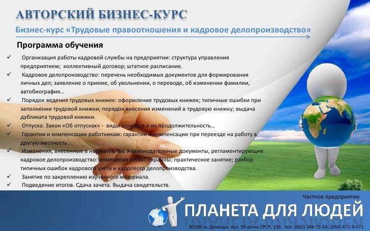 Кадровое делопроизводство: