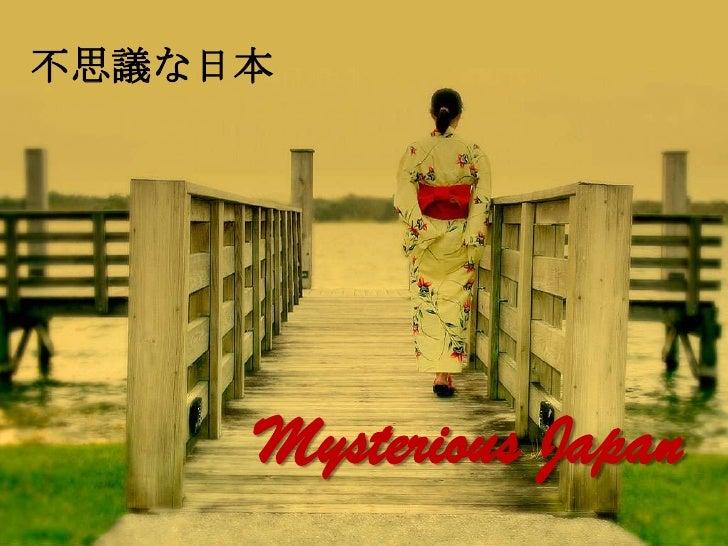 不思議な日本     Mysterious Japan