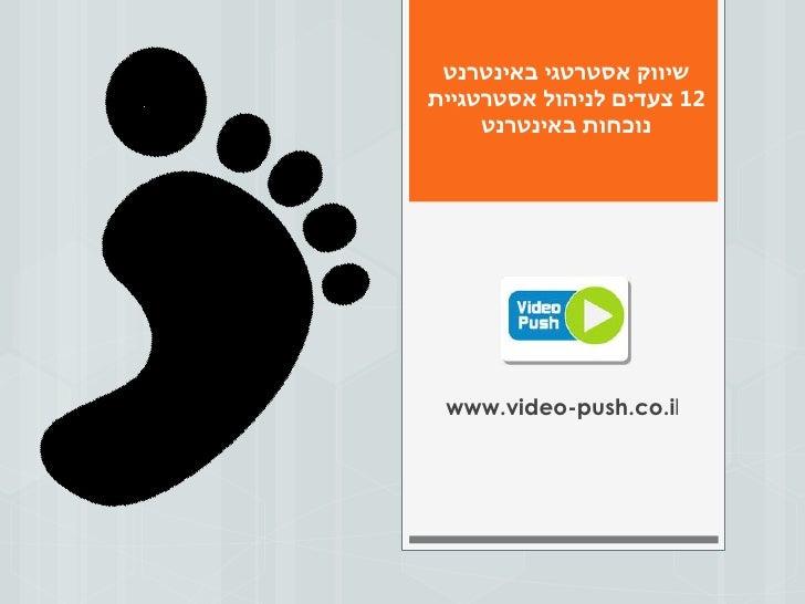 שיווק אסטרטגי באינטרנט21 צעדים לניהול אסטרטגיית     נוכחות באינטרנט www.video-push.co.il