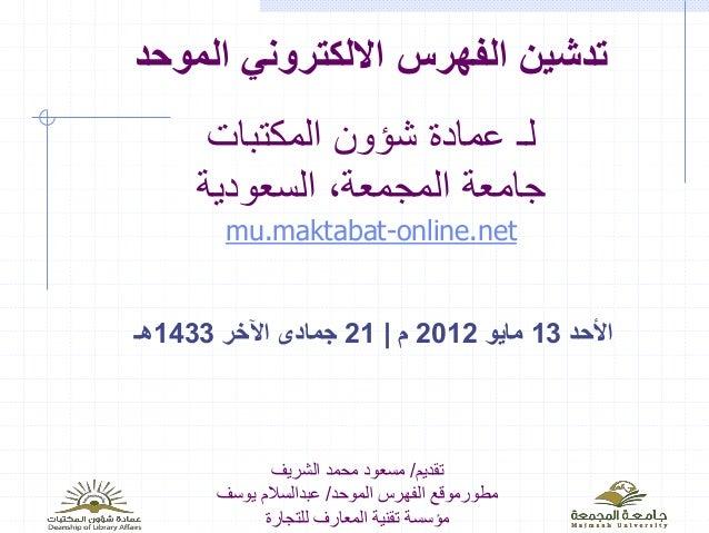 عرض تدشين الفهرس الالكتروني الموحد على نظام كوها العربي في جامعة المجمعة