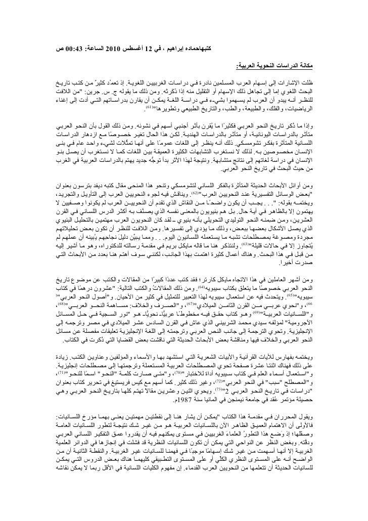 كتبهاحماده إبراهيم ، في 21 أغسطس 0102 الساعة: 34:00 ص                                                                   ...