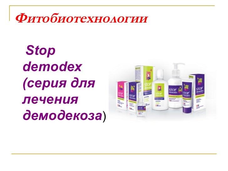 для лечения демодекоза)