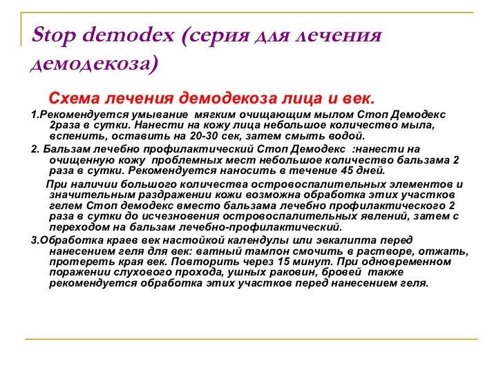 Схема лечения демодекоза