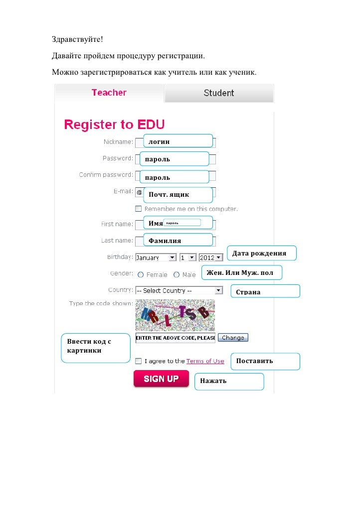 Здравствуйте!Давайте пройдем процедуру регистрации.Можно зарегистрироваться как учитель или как ученик.                   ...