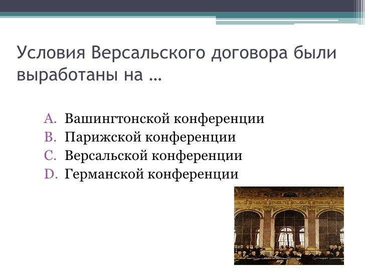 Условия Версальского договора