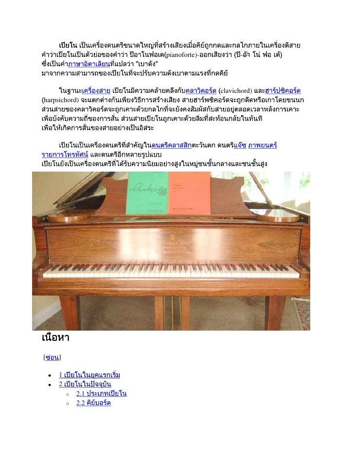 pianoforte)-         ----                                  clavichord)harpsichord)[    ]     1     2         o   2.1      ...