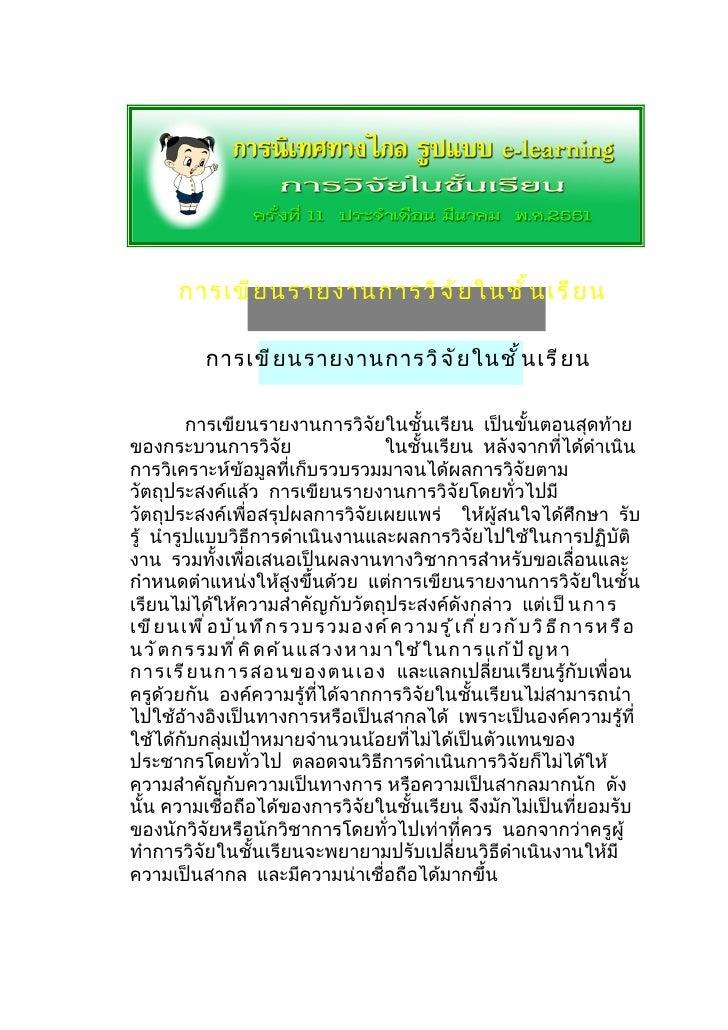 การเขี ย นรายงานการวิ จ ั ย ในชั ้ น เรี ย น           การเขี ย นรายงานการวิ จ ั ย ในชั ้ น เรี ย น         การเขียนรายงาน...