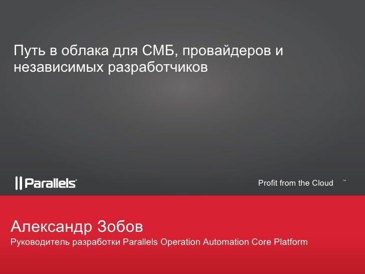 Путь в облака для СМБ, провайдеров инезависимых разработчиков                                                             ...