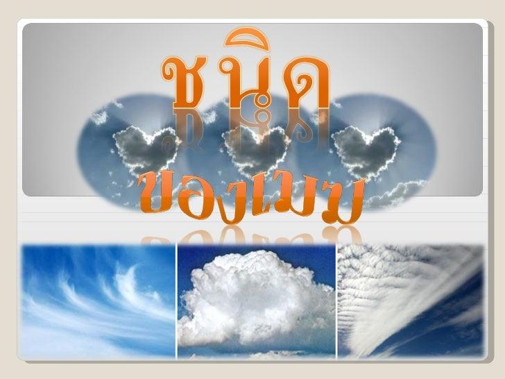 แบ่งตามรูปร่างของเมฆแบบเป็นชั้น (layered) ในแนวนอน  โดยจะมีชื่อเรียกว่า สตราตัสแบบลอยตัวสูงขึ้น (convective) ในแนวตัง     ...