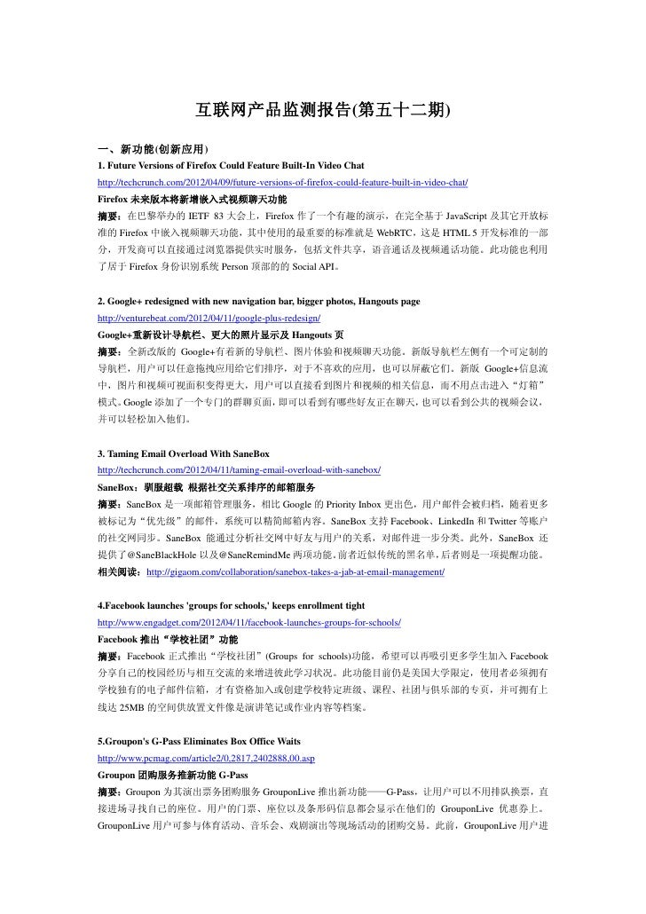 互联网产品监测报告(第五十二期)一、新功能(创新应用)1. Future Versions of Firefox Could Feature Built-In Video Chathttp://techcrunch.com/2012/04/09...
