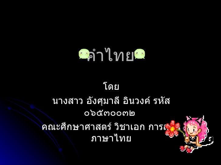 คำในภาษาไทย