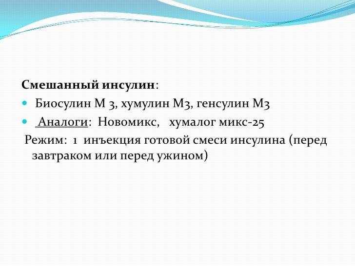 М3 Аналоги: Новомикс,