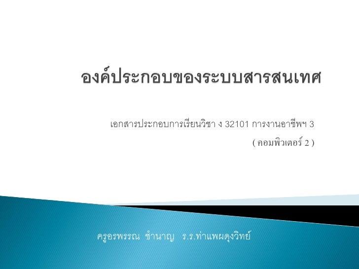 เอกสารประกอบการเรี ยนวิชา ง 32101 การงานอาชีพฯ 3                                    ( คอมพิวเตอร์ 2 )ครูอรพรรณ ชานาญ ร.ร.ท...
