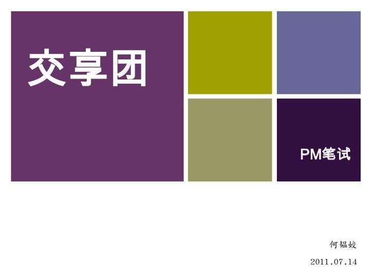 交享团中文在线       新书推荐              PM笔试                  何韫姣              2011.07.14