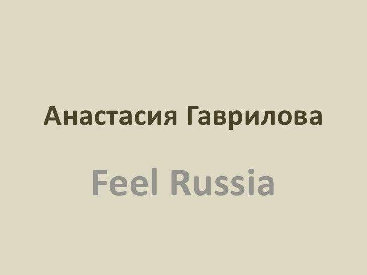 Анастасия Гаврилова   Feel Russia