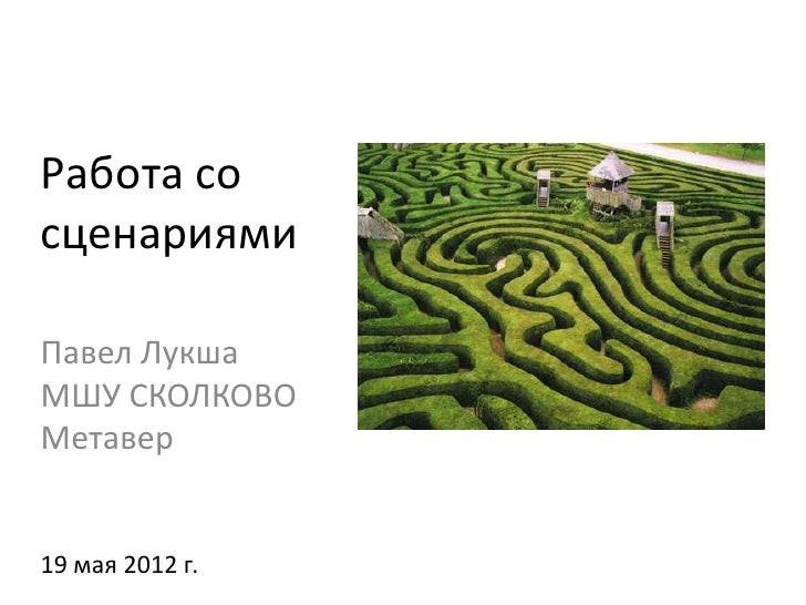 Работа сосценариямиПавел ЛукшаМШУ СКОЛКОВОМетавер19 мая 2012 г.