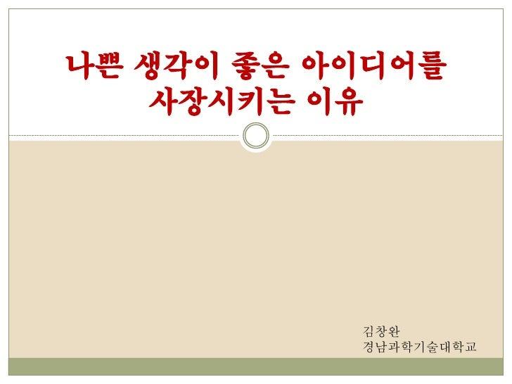 나쁜 생각이 좋은 아이디어를    사장시키는 이유           김창완           경남과학기술대학교