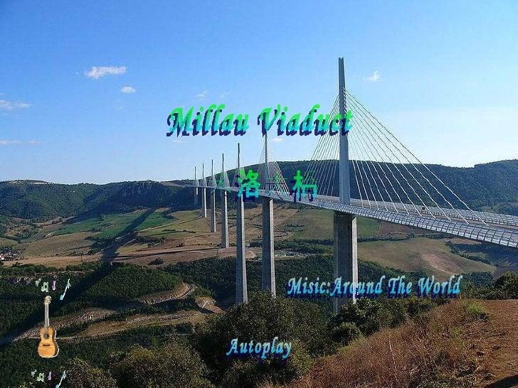 米洛大橋 ( 英文 : Millau Viaduct ,法文 : Viaduc de Millau) ,是目前世界上最高的高架橋,位於法國南部,横跨塔恩河 ( TarnRiver) 深邃的河谷, 2001 年 10 月動工, 2004 年 12...