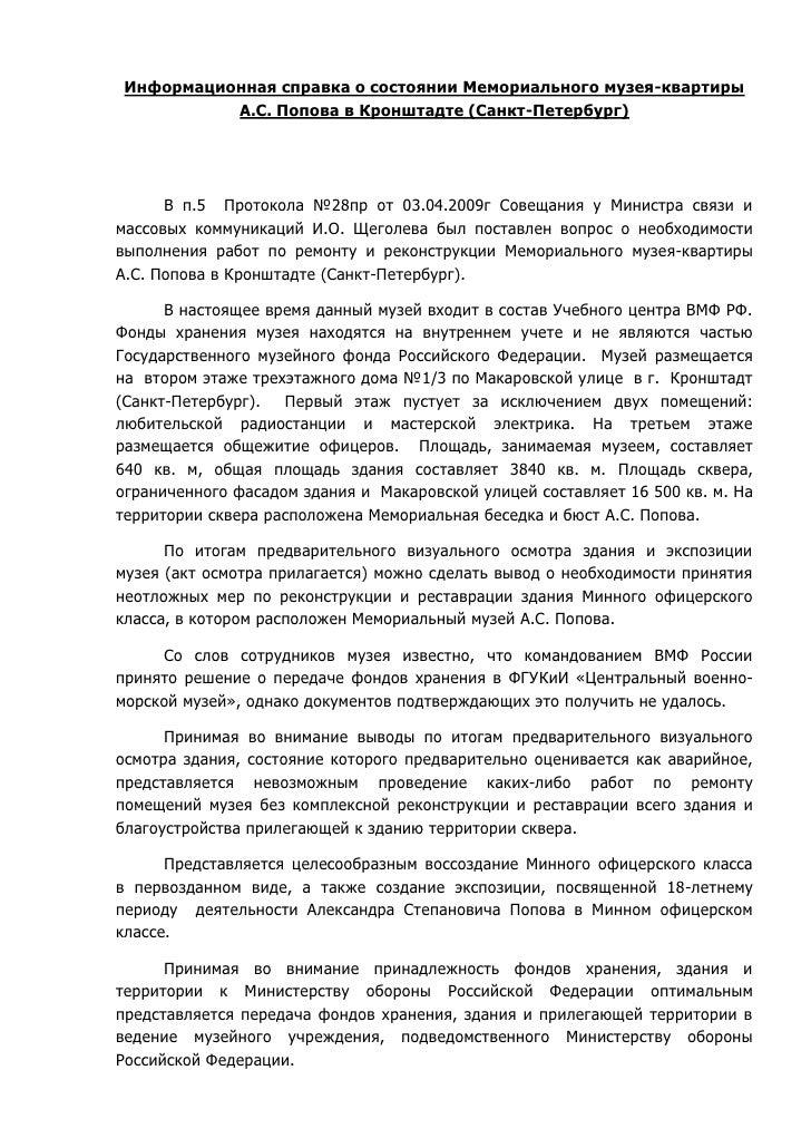 Информационная справка о состоянии Мемориального музея-квартиры  А.С. Попова в Кронштадте (Санкт-Петербург)