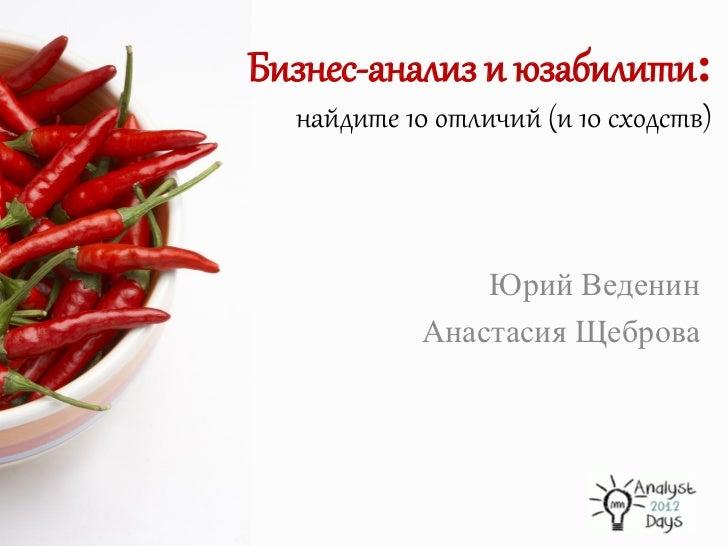 Бизнес-анализ и юзабилити:  найдите 10 отличий (и 10 сходств)               Юрий Веденин           Анастасия Щеброва