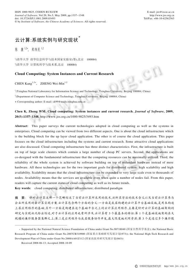 云计算 系统实例与研究现状