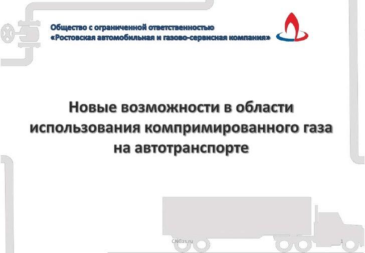 Предложения по переводу общественного транспорта г. Москва на КПГ