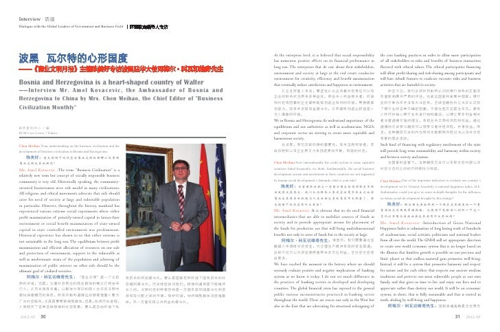 Interview 访谈Dialogue with the Global Leaders of Government and Business Field      环球政商领导人专访波黑 瓦尔特的心形国度                   ...