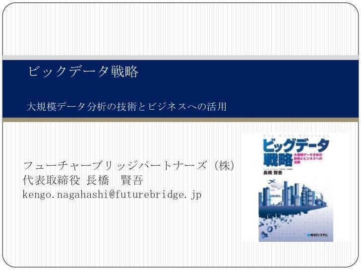 ビックデータ戦略大規模データ分析の技術とビジネスへの活用フューチャーブリッジパートナーズ(株)代表取締役 長橋 賢吾kengo.nagahashi@futurebridge.jp